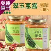 三星農會 翠玉蔥醬-蘑菇  超級好拌醬(380g / 罐)x3罐組【免運直出】
