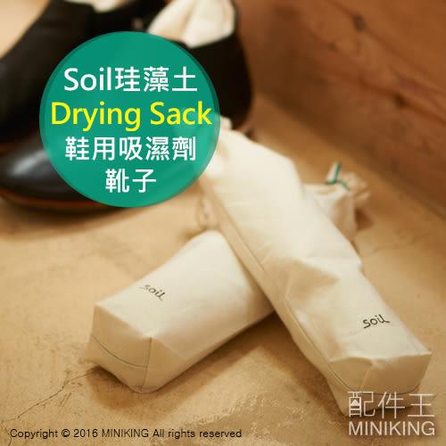 【配件王】日本代購 日本製 Soil 鞋用吸濕劑 靴子用 珪藻土 脫臭劑 吸濕 除臭 乾燥 2入 重複使用
