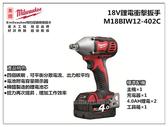 【台北益昌】美國大廠 Milwaukee 米沃奇 M18BIW12-402C (4.0Ah雙鋰電) 18V鋰電衝擊板手