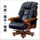 【水晶晶家具/傢俱首選】SY1216-4賽德克半牛皮實木座總裁辦公椅~~唯我獨尊