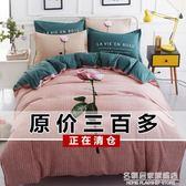 四件套全棉純棉床上用品新品加厚床單被套卡通簡約男女式 名購居家