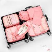 旅行收納袋行李箱衣服收納袋整理袋旅游出差衣物分裝袋打包袋套裝 聖誕交換禮物