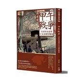 甲午戰爭(大清的衰退與日本帝國的崛起)