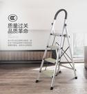 梯子 室內家用折疊人字梯子四五六步工程行動樓梯扶凳椅加厚【快速出貨】