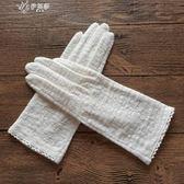 夏季女士防曬棉質提花透氣蕾絲開車薄款短款分指手套       伊芙莎