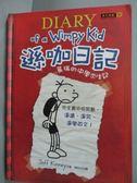 【書寶二手書T1/語言學習_HHB】遜咖日記-葛瑞的中學求生記_賴慈芸, Jeff Kinney