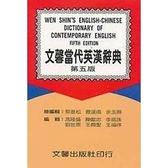 文馨當代英漢辭典(32K聖經紙)