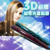 《一打就通》NEW POWER 3D立體炫光專業直髮器 JDL-121B-粉/藍