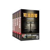 2021司特四等(書記官)專業科目套書(司法特考四等法院書記官適用)