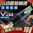 熱風槍 熱縮槍 [附4風阻頭] 1800W 熱風機 烤槍 焊接機 熱縮膜 收縮膜 液晶顯示 五金工具 工業