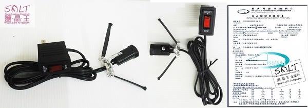 鹽燈專家-防雷擊過載之斷電開關插頭(鹽燈專用電線),經濟部標準檢驗局安全認證(無熔絲開關)