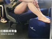 墊腳枕 坐長途飛機上便攜充氣吊腳墊墊腳足踏飛行枕頭旅行U型枕睡覺神器  mks阿薩布魯