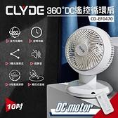 【CLYDE克萊得】360°遙控陀螺循環扇 DC風扇(10吋) CD-EF0470 保固免運