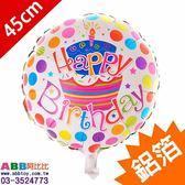 A0068☆生日快樂氣球_45cm#生日#派對#字母#數字#英文#婚禮#氣球#廣告氣球#拱門#動物