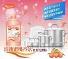 【富樂屋】寶柔清新蜜桃香氛溫和洗潔精 1L (1入組)