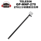 TELESIN  GP-MNP-270 碳纖維 自拍桿  超長 270 CM 自拍棒 HERO GoPro SJ 都可使用