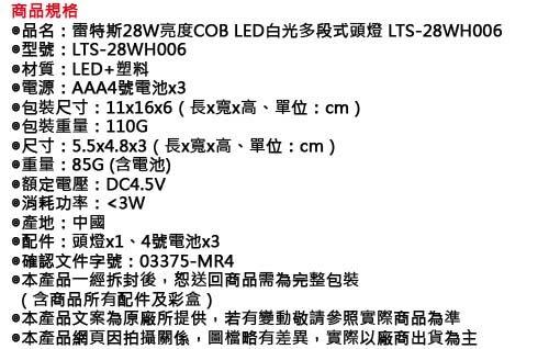 《一打就通》雷特斯28W亮度COB LED白光多段式頭燈 LTS-28WH006