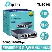 TP-LINK TL-SG105(UN) 5埠 專業級Gigabit 交換器 版本:6