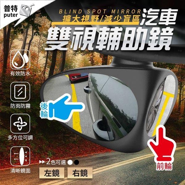 普特車旅精品【CZ0143】汽車雙視輔助鏡 後視鏡雙面鏡 可視前後輪盲區鏡 三角形鏡 倒車鏡 2色
