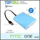 ★TopCell TC10400 行動電...