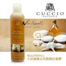CUCCIO牛奶蜂蜜 磨砂去角質凝膠 8oz溫和磨砂 去角質 角質死皮 身體保養 搓腳板 衛浴用品