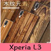 【萌萌噠】SONY Xperia L3 (5.7吋) 純色簡約款 仿木紋 大理石彩繪保護殼 超薄全包軟殼 手機殼 手機套
