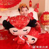 公仔 婚慶用品婚房裝飾壓床娃娃卡通婚禮布置結婚抱枕公仔禮物 YXS優家小鋪