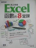 【書寶二手書T2/電腦_DW3】真正學會Excel函數的8堂課_Excel Home