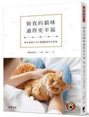 (二手書)與我的貓咪過得更幸福:解決養貓生活中100個常見煩惱