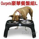 ◆MIX米克斯◆美國Ourpets.架高豪華餐盤組【L號】11492寵物必備餐桌,幫助進食不易嘔吐