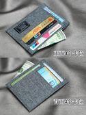 錢包 簡約迷你卡包超薄零錢駕照卡片包一體錢包駕駛證卡套小卡夾