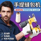 諾朗縫包機手提式編織袋封包機米袋蛇皮袋小型電動高速充電打包機 【Ifashion】