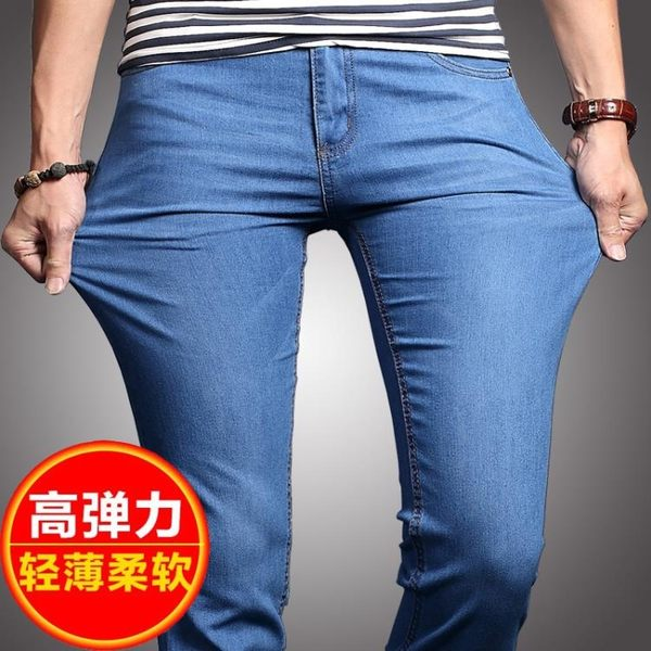 夏季超薄款高彈力牛仔褲男士淺色休閒寬鬆青年長褲子大碼修身直筒 酷男精品館