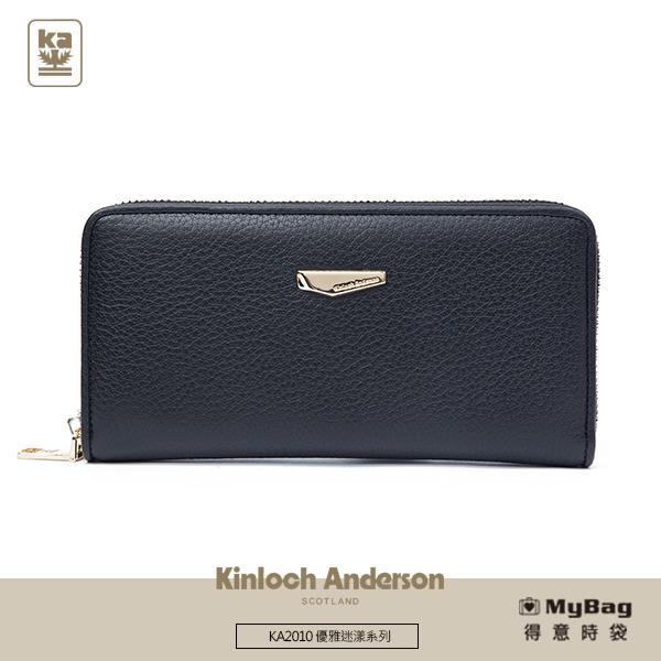 Kinloch Anderson 金安德森 皮夾 優雅迷漾 牛皮 11卡 拉鍊長夾 黑色 KA201001 得意時袋