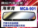 【海東青】汽車中央夾掛式後視鏡MCA-901*空氣清淨 防盜警示