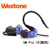 Westone UM Pro 10 入耳式耳機 (藍色)