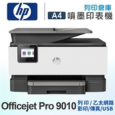 HP OfficeJet Pro 9010 All-in-One 多功能事務印表機 /適用 NO.965XL / NO.965