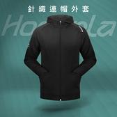 HODARLA 男女宇量連帽針織外套(台灣製 慢跑 路跑 反光 免運 ≡排汗專家≡