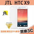 JTL HTC One X9 輕量透明、抗刮 手機保護殼、透明 TPU軟殼,日系設計嚴選