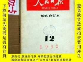 二手書博民逛書店人民日報罕見縮印合訂本 1992.11Y3699