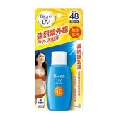 蜜妮Biore高防曬乳液SPF48/PA+++/50ml【愛買】