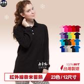 大尺碼polo衫 女長袖polo衫 黑色 發熱衣