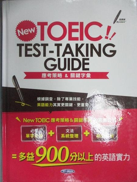 【書寶二手書T1/語言學習_XGQ】New TOEIC test-taking guide : 應考策略&關鍵字彙_陳豫弘, 王琳詔