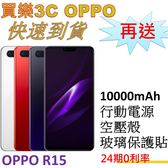 OPPO R15 雙卡手機 128G,送 10000mAh行動電源+空壓殼+玻璃保護貼,24期0利率,神腦代理