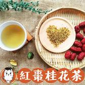 【買一送一】紅棗桂花茶 (10gx10入 /袋) 紅棗茶 花草茶 花茶 茶包 養生茶 冷泡茶 青草茶 鼎草茶舖