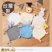 台灣製嬰兒專用卡通安撫巾 口水巾 魔法Baby