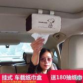 車用車載紙巾盒