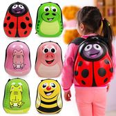 書包 蛋殼幼兒園兒童書包3-4-5-6歲周歲小學生寶寶雙肩背包男女可愛 米蘭街頭