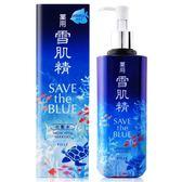 KOSE 高絲 雪肌精(500ml)-Save the Blue珍愛海洋版(按壓式壓頭)