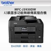 Brother MFC-J3930DW A3噴墨多功能無線傳真複合機◆功能:列印、影印、掃描、傳真